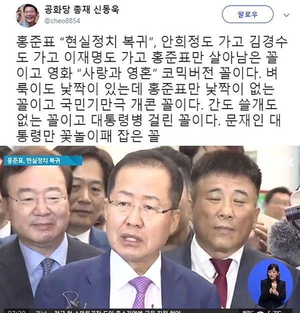 홍준표 '현실정치 복귀' 선언 관련 신동욱 총재의 글이 눈길을 끈다. (사진=신동욱 SNS/JTBC 캡처)