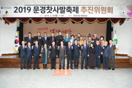 관광진흥과, 2019 문경찻사발축제 추진위원회를 개최 했다.  (사진제공=문경시)
