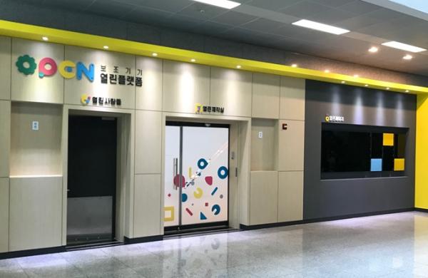 국립재활원이 23일 개소한 '노인-장애인 보조기기 열린제작실' 전경.