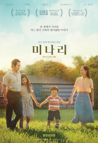 영화 '미나리' (사진=영화 포스터 캡처)